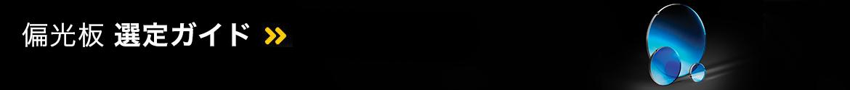 偏光素子 & 波長板