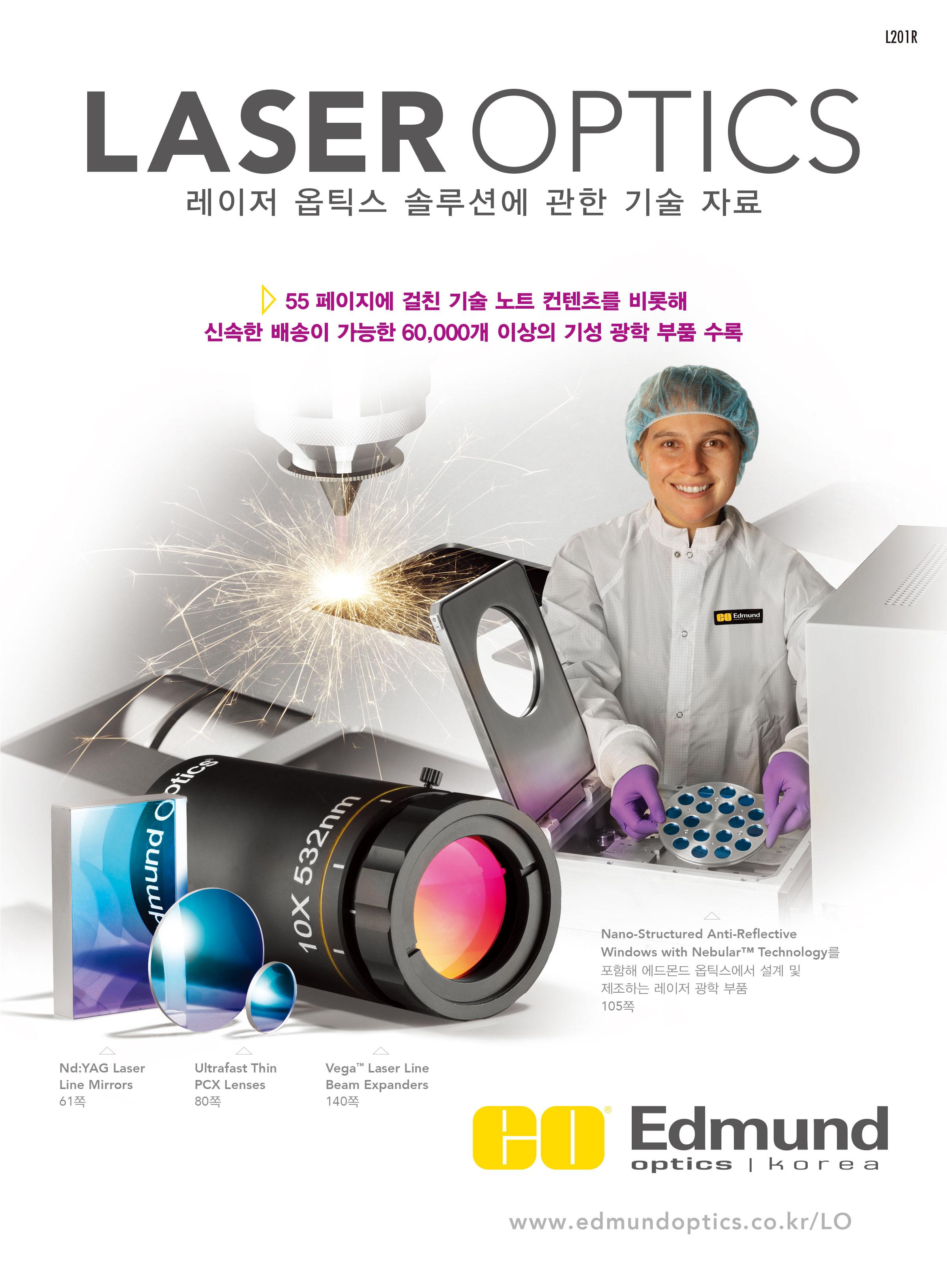 레이저 옵틱스 카탈로그