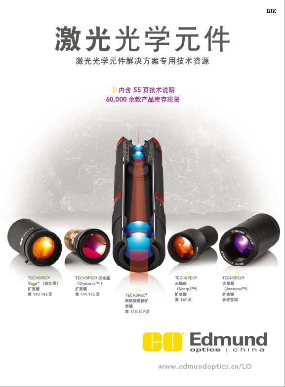 激光光学元件产品目录